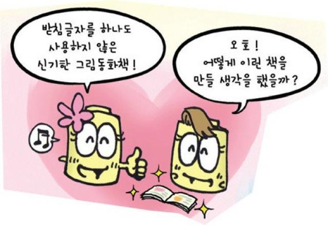 Các phụ âm cuối trong tiếng Hàn (patchim)