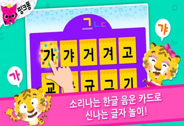 5 cách để học tốt tiếng Hàn