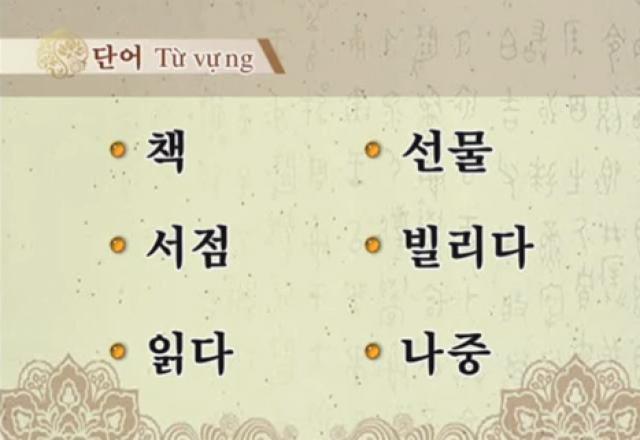 Cách học từ vựng tiếng Hàn nhanh
