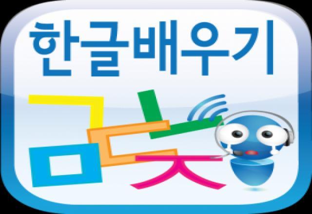 7 ngày chinh phục tiếng Hàn nhập môn