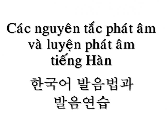 9 quy tắc phát âm tiếng Hàn