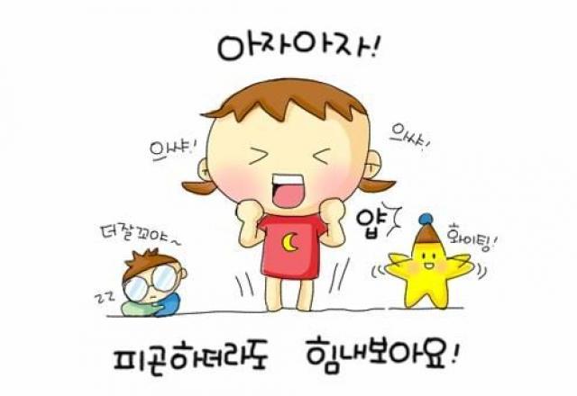 Cách nói Cố lên tiếng Hàn có phiên âm