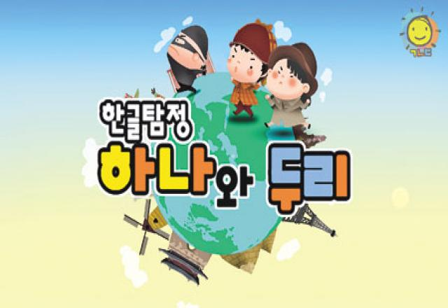 Các thì của tiếng Hàn Quốc