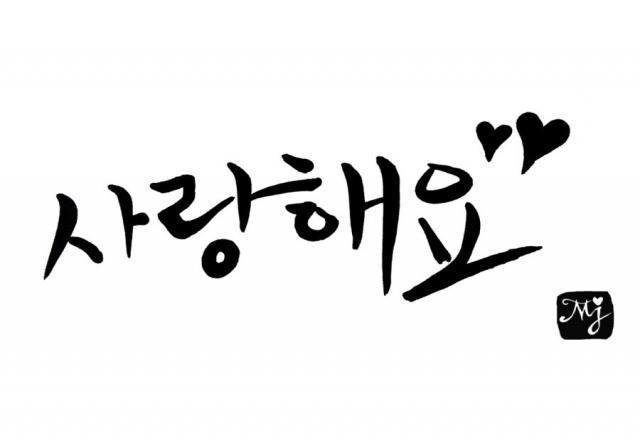 Tìm hiểu 20 câu nói tiếng Hàn để tỏ tình