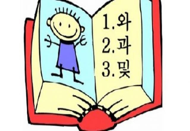 Lịch khai giảng tháng 7/2016 - Tiếng Hàn trung cấp 2