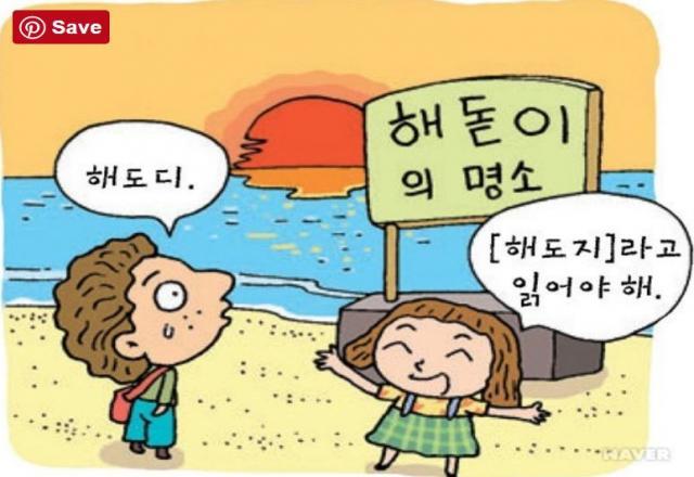 6 mẹo học phát âm tiếng Hàn hiệu quả không phải ai cũng biết.