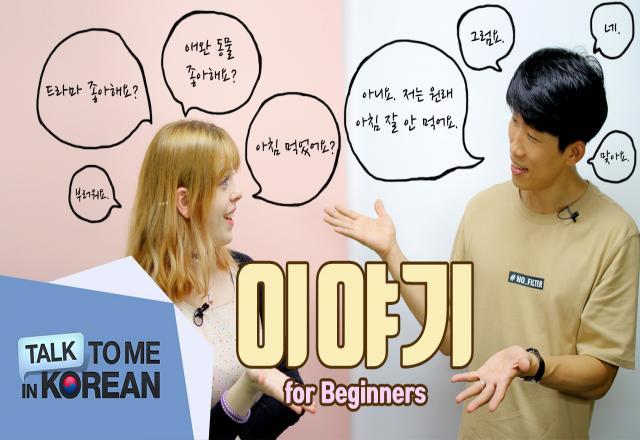 Chia sẻ 4 phương pháp luyện nghe tiếng Hàn hiệu quả