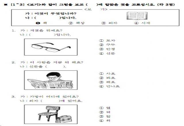 """Cách đọc tiếng Hàn """"chất lượng"""" cho bài thi đọc hiểu TOPIK"""