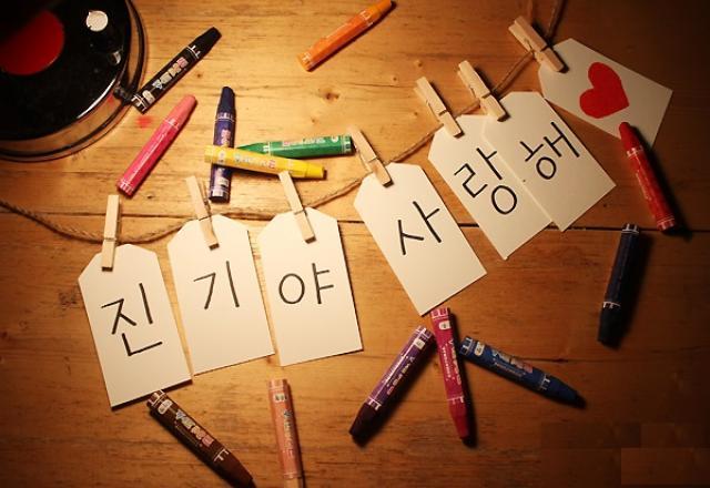 """Sự xuất hiện """"đầy bí ẩn"""" của các từ vựng tiếng Hàn gốc Hán"""