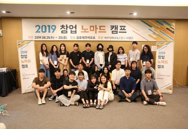 Đại học quốc gia Jeju - Ngôi trường đẹp nhất xứ kim chi